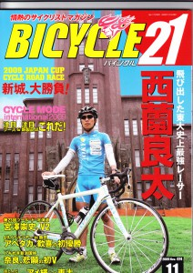 BICYCLE21