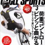 海外のサイクル雑誌(20)
