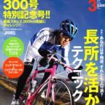 海外のサイクル雑誌(21)