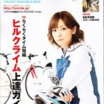 海外のサイクル雑誌(22)