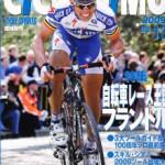 海外のサイクル雑誌(24)