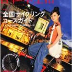 海外のサイクル雑誌(23)