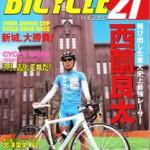 海外のサイクル雑誌(25)