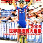 海外のサイクル雑誌(8)