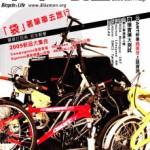 海外のサイクル雑誌(7)