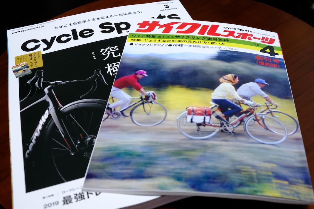 49年前に発行されたサイクルスポーツの創刊号。それが今月、手にはいる!