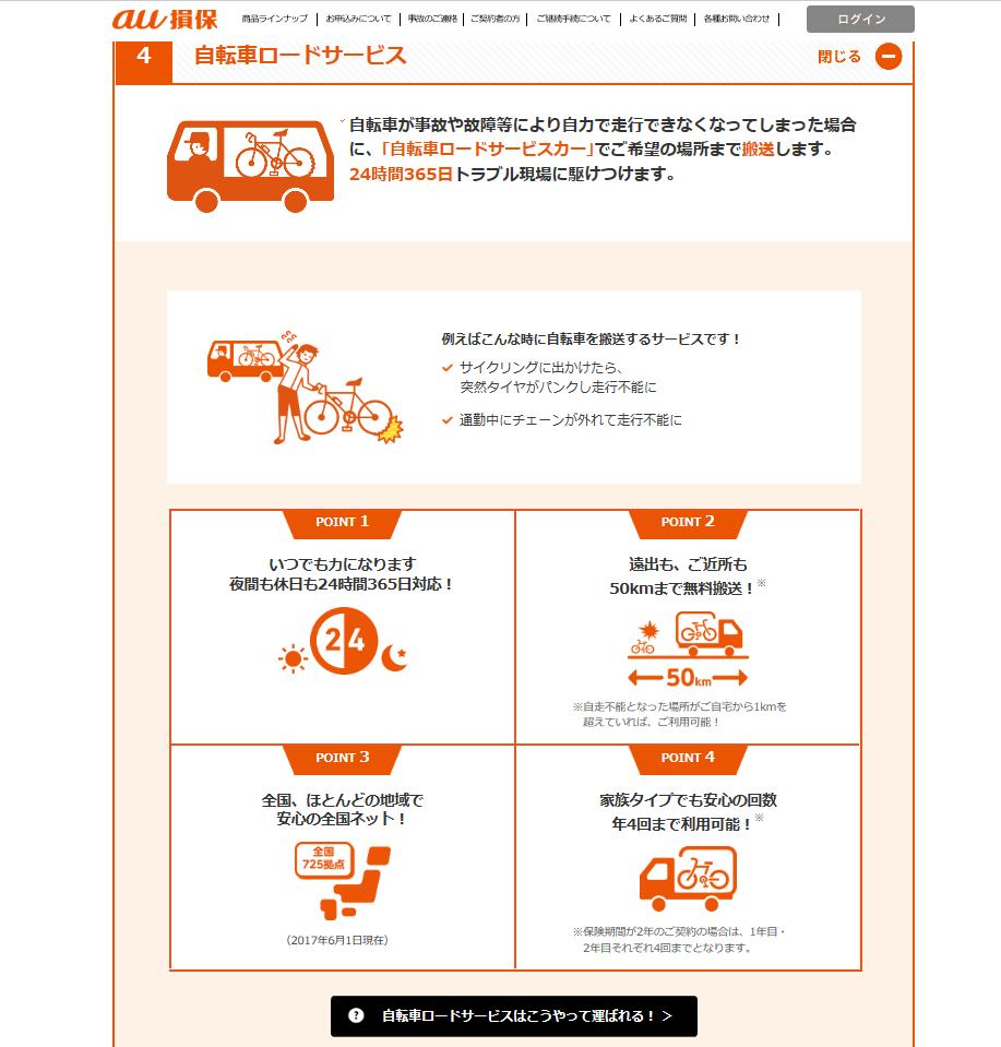 au損保の自転車向け保険