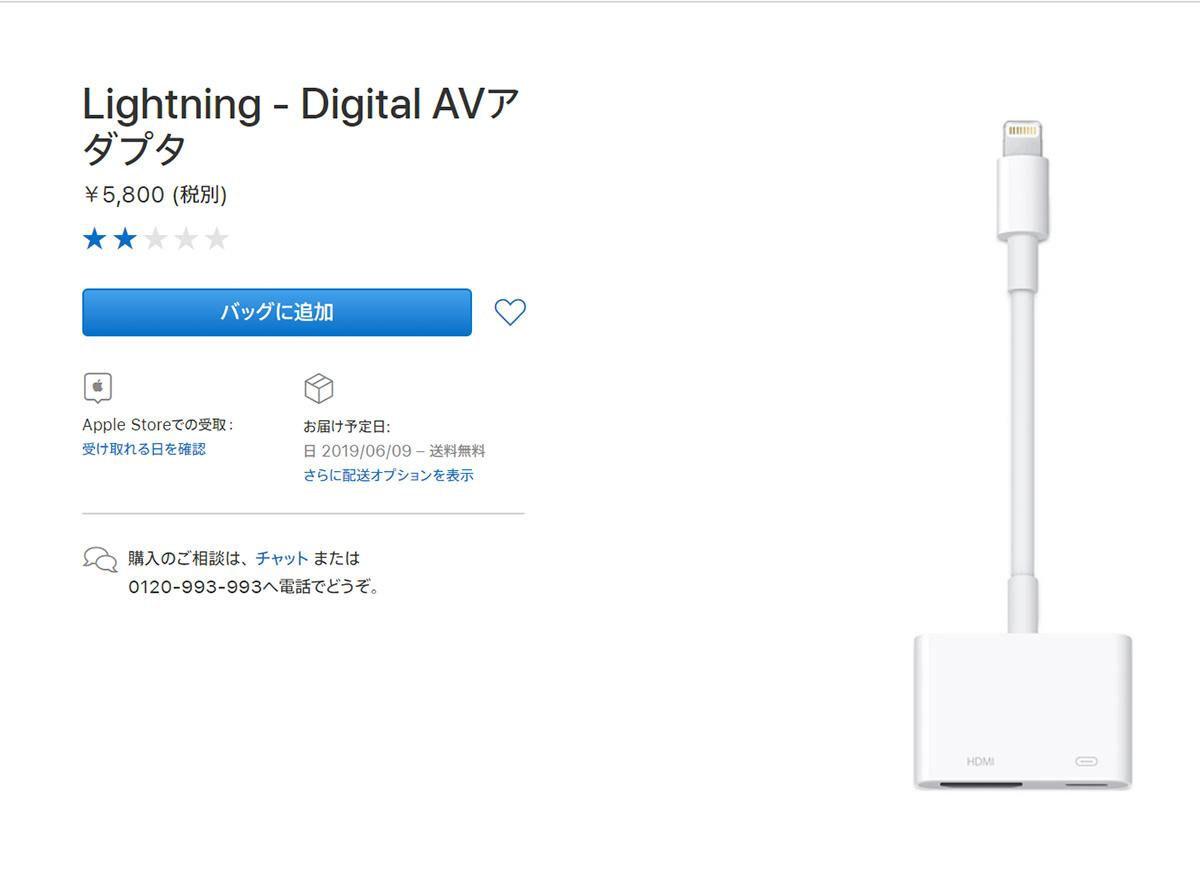 Apple Lightning - Digital AVアダプタ