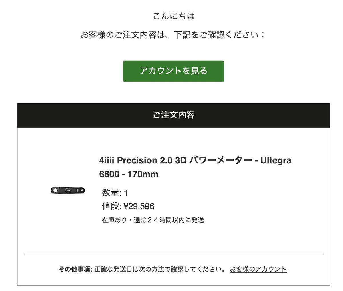 4iiii Precision 2.0 3D パワーメーター