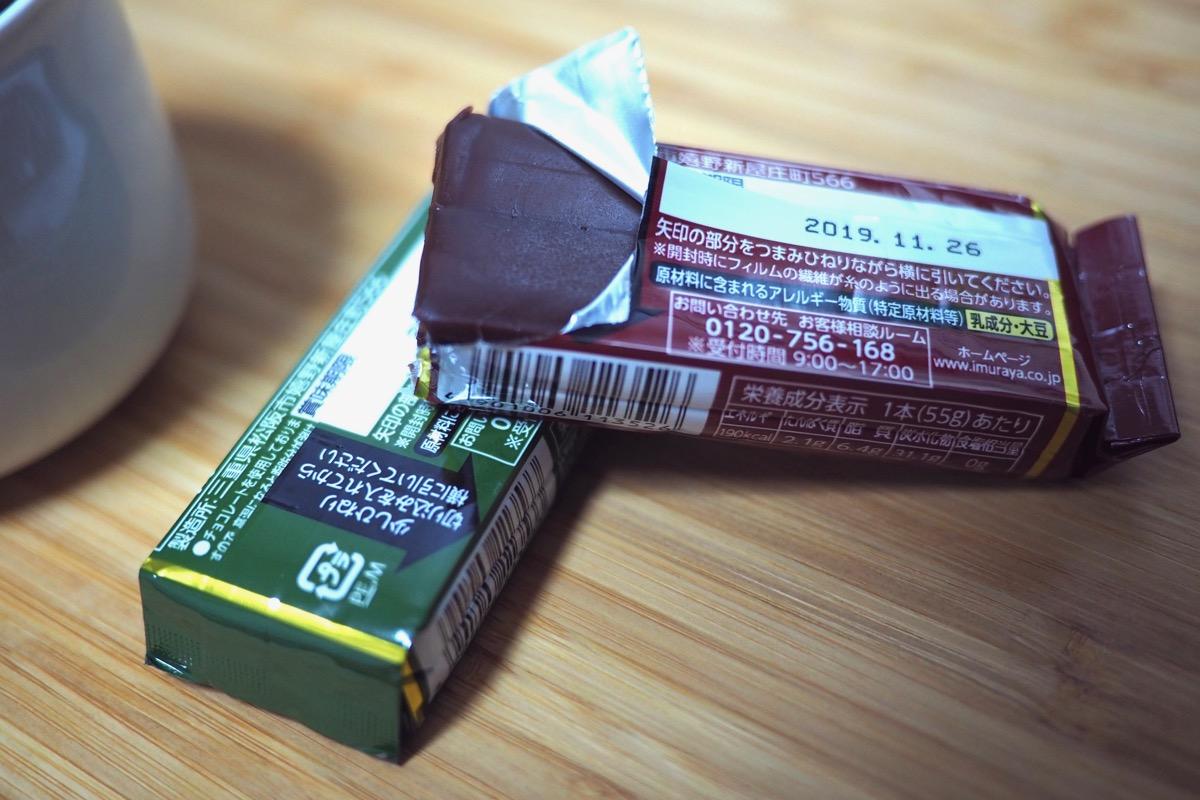 井村屋 チョコレートようかん