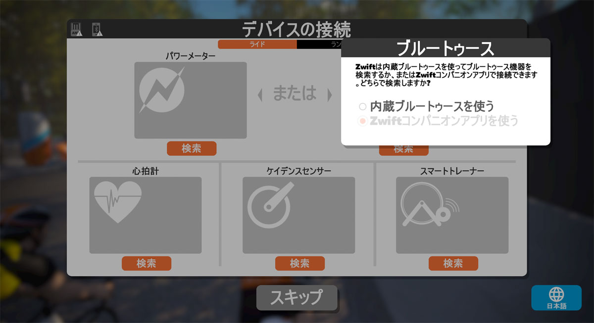Zwfit 「デバイスの接続」画面