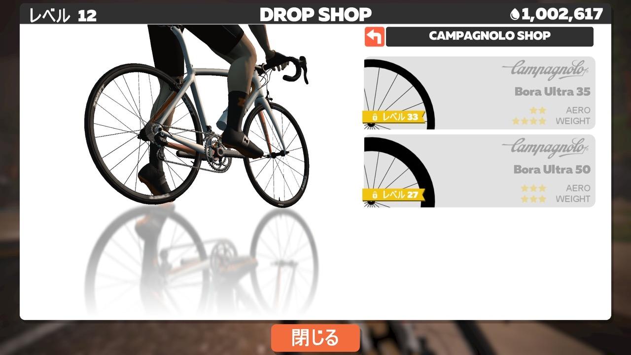 ZWIFT - DROP SHOP