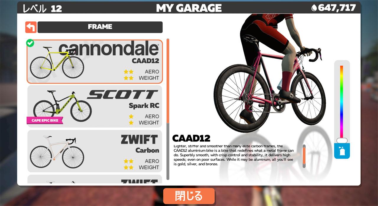 ZWIFT - MY GARAGE