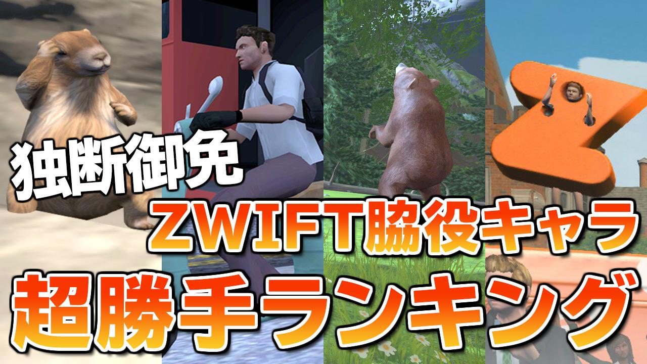 【クマー!】ZWIFTのラブリーな脇役キャラ7選【動画もあるでよ】