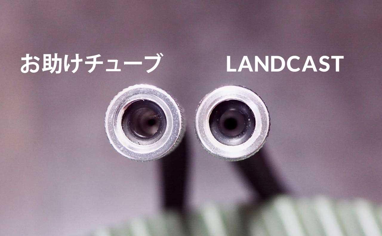 LANDCAST アシストチューブとTRISPORTS お助けチューブ
