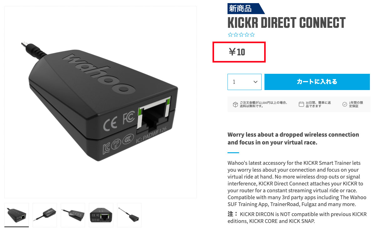 KICKR DIRECT CONNECT