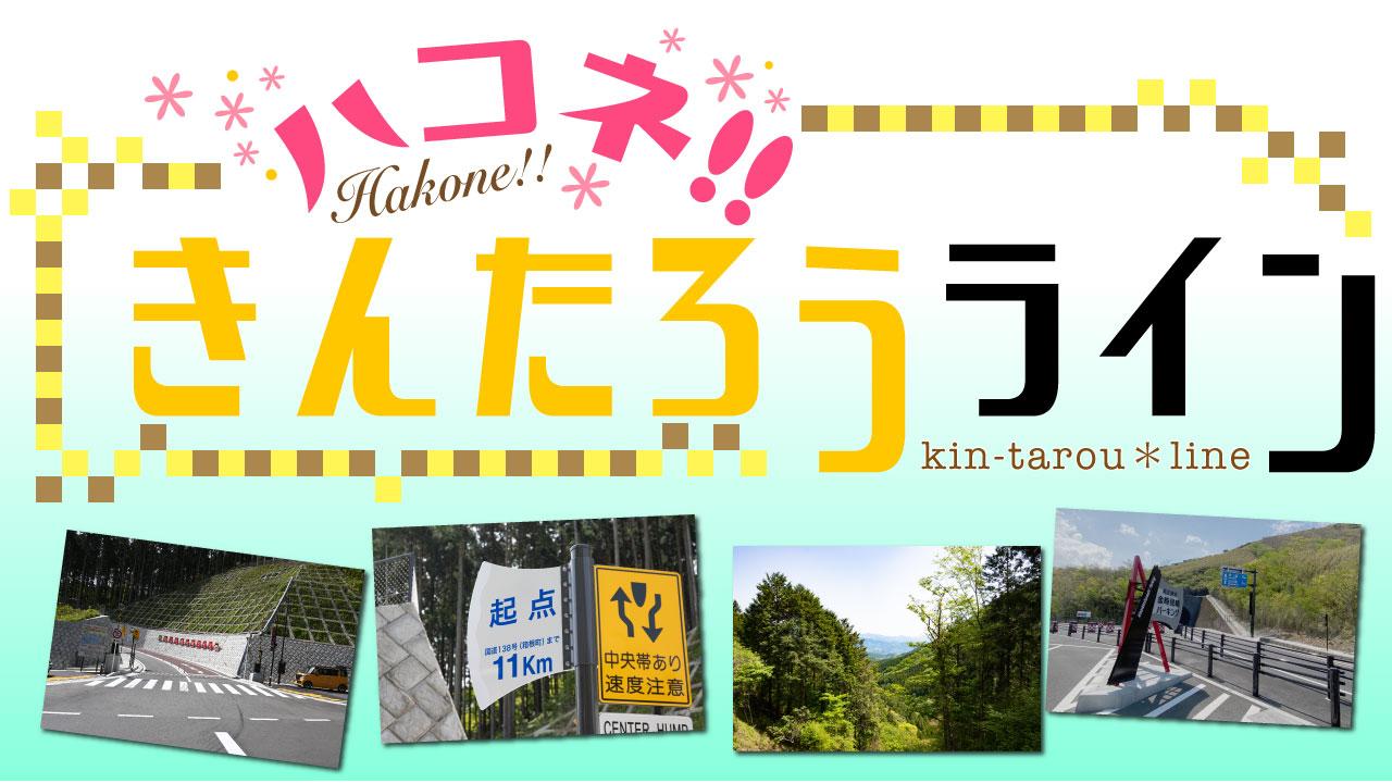箱根に新道爆誕!「はこね金太郎ライン」は、箱根サイクリングの定番ルートになれるかな?