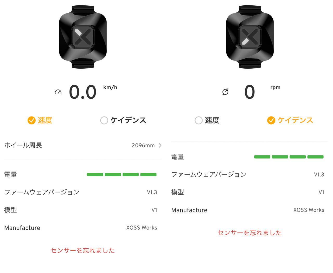 XOSS VORTEXのスマホアプリ