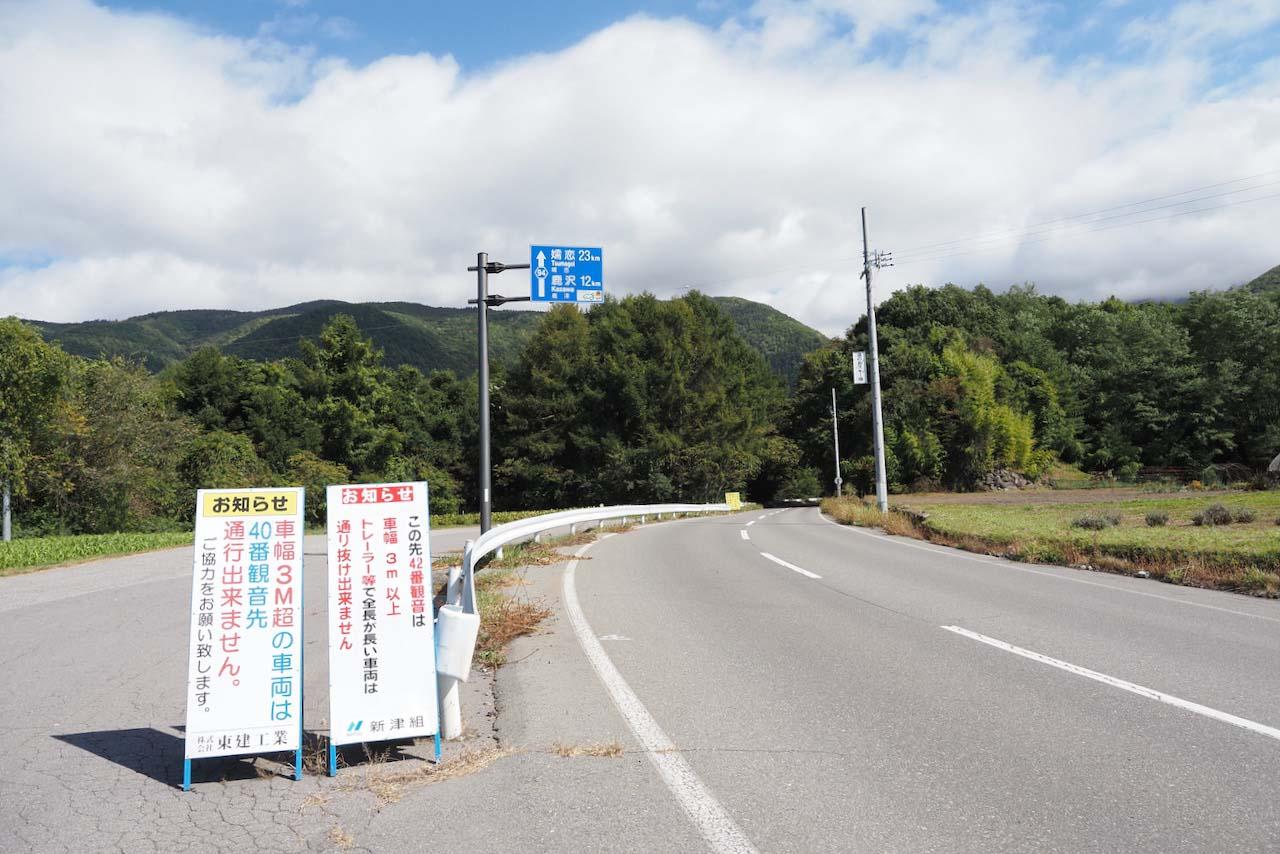 東御嬬恋線